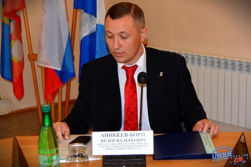 Федор Аникеев-Борн отмечает день рождения. Знакомьтесь - депутат