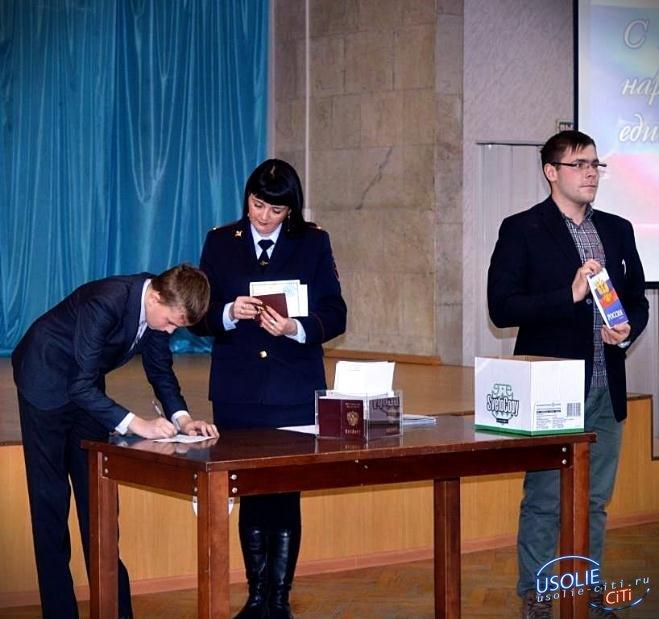 Усольские полицейские в торжественной обстановке вручили тридцати юным усольчанам первые паспорта