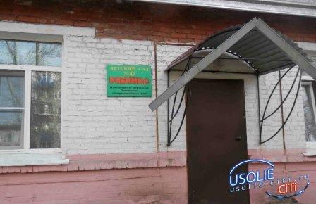Усольский детский сад № 40 сегодня не смог принять детей