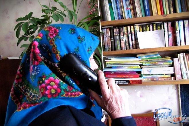 Доверчивая усольчанка стала жертвой телефонного обмана