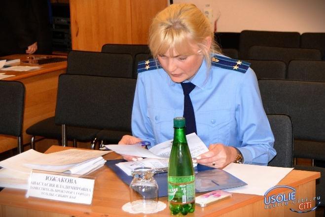 В Усольской прокуратуре прием вела Анастасия Южакова