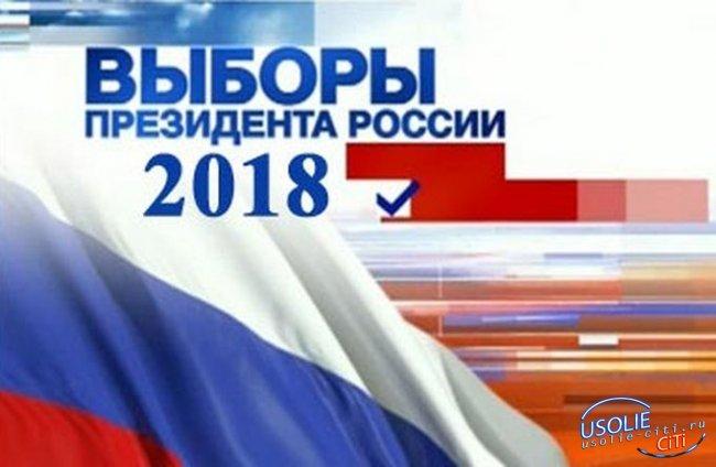 В Усолье началась подготовка к выборам президента