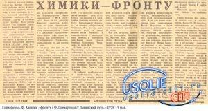 Сегодня День российской печати. История первой усольской газеты