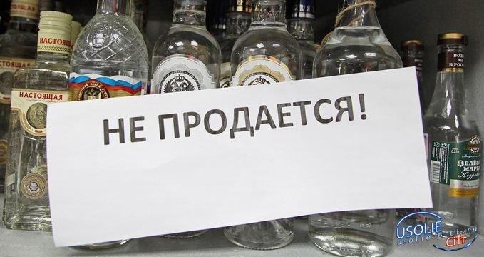 Отмечаем Масленицу без алкоголя.  17 февраля в Усолье будет ограничена продажа спиртного