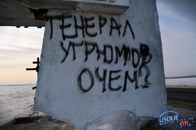 Усольский протест? Зачем исписали городскую стелу