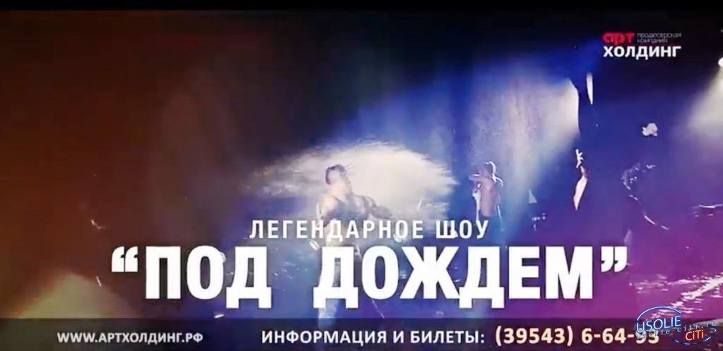 В Усолье во Дворце культуры пройдет шоу-спектакль под потоками воды