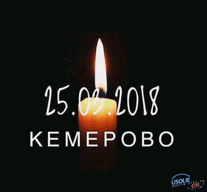 В Усолье-Сибирском пройдет акция памяти жертв пожара в Кемерово