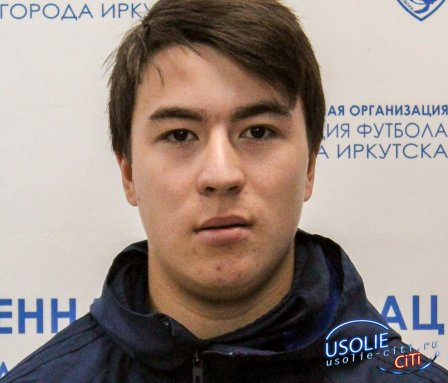 Усольский футболист Антон Убониев будет играть в команде мастеров