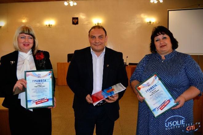 Усольчанки награждены почетными грамотами и благодарственными письмами