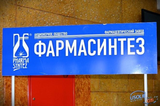 «Фармасинтез» начинает подготовку кадрового резерва в Усолье. Первая встреча 3 апреля