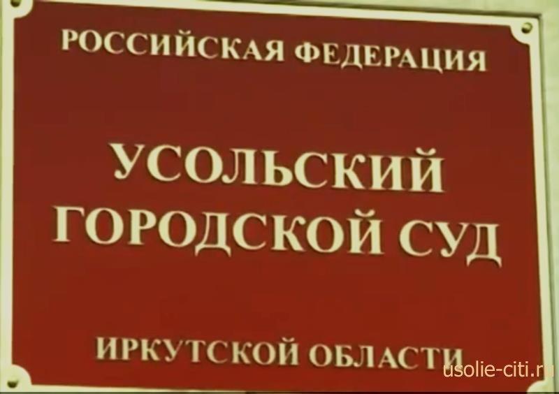 Из зала усольского суда. Из-за невнимательности банк потерял залог