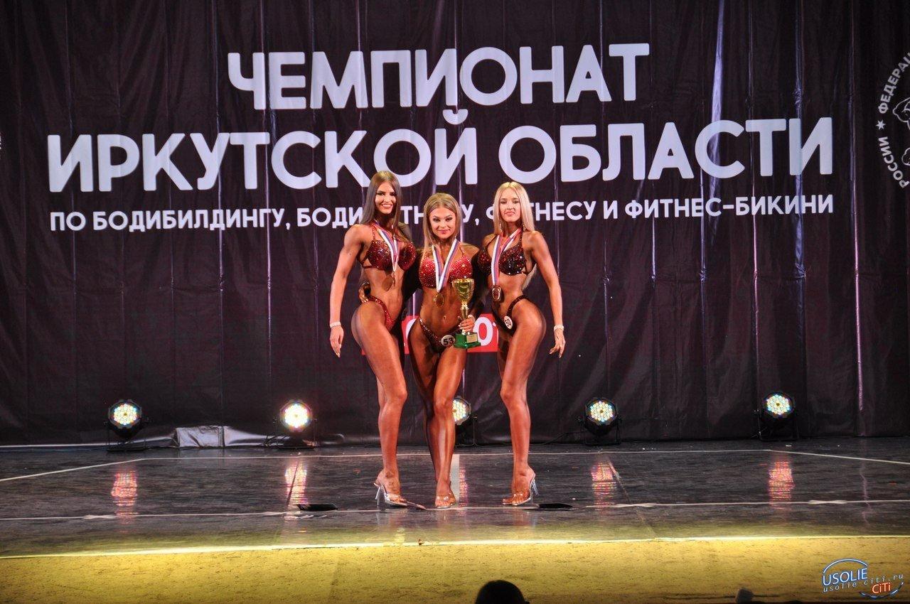 Красавицы усольского спортивного клуба «FitGym» покорили область