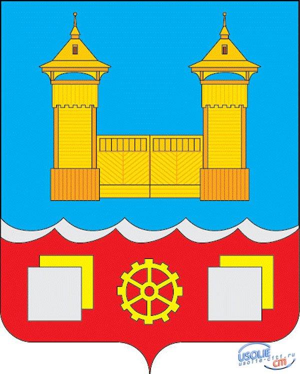 Герб Усолья-Сибирского