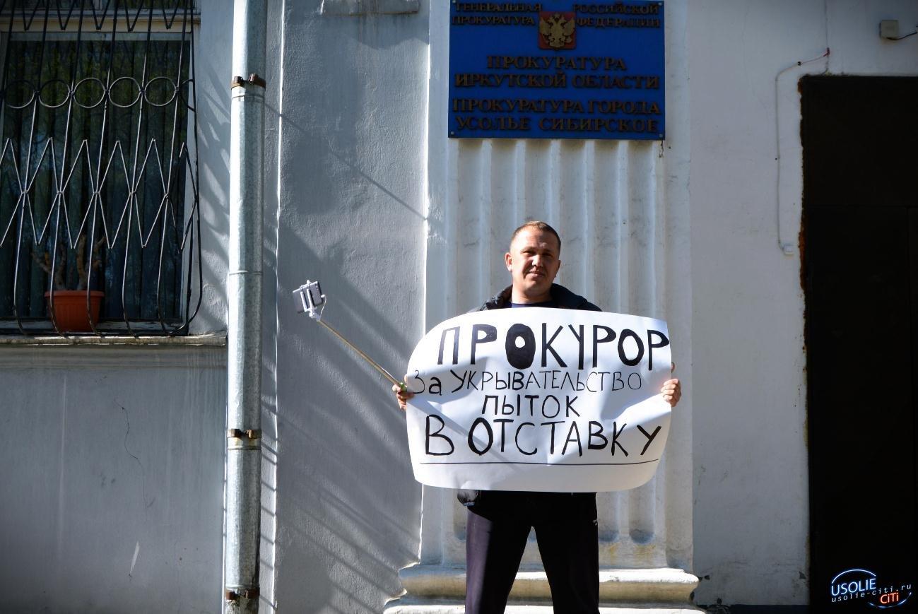 Впервые в Усолье состоялся одиночный пикет возле прокуратуры