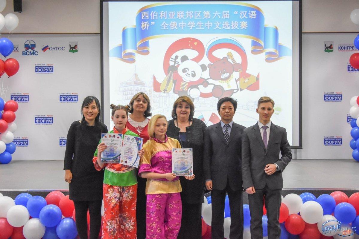 Усольская лицеистка Софья Михайлова песней на китайском языке покорила жюри Всероссийского конкурса