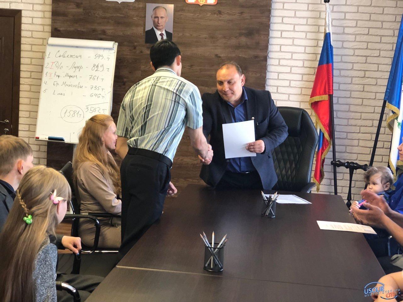 Усольская семья Горячкиных получила свидетельство на приобретение жилья