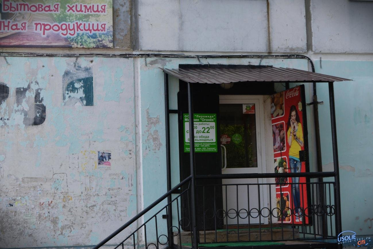 Усольский бизнес уходит на дно: Еще один магазин закрывается