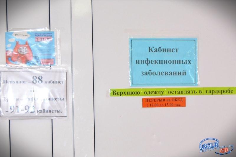 Усольчане проверили свой ВИЧ-статус, у пятерых положительный результат