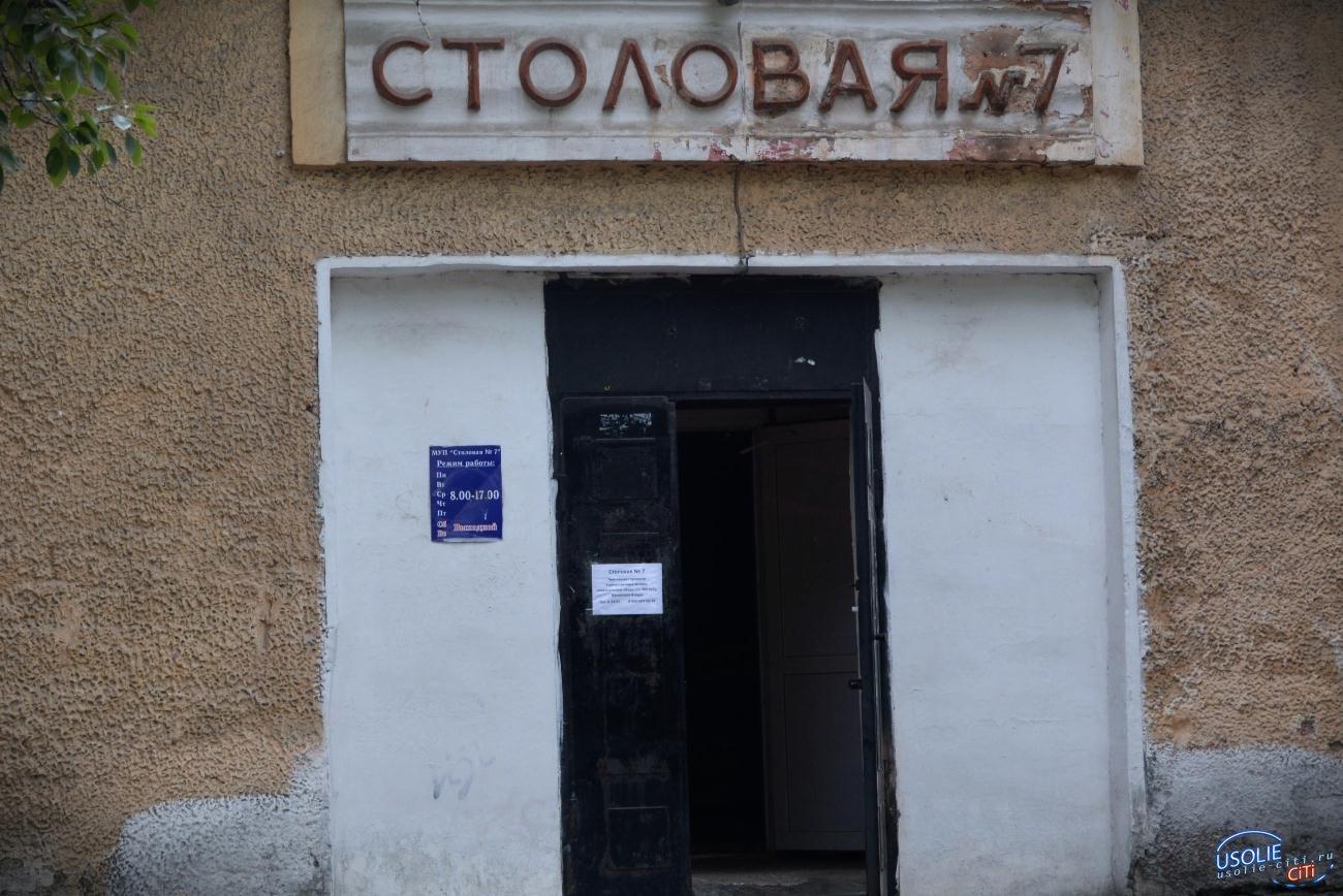 Усолье: Увольнения, назначения...Муниципальное учреждение осталось без руководителя