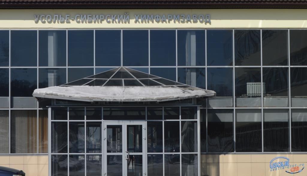 Усольский Химфармзавод готовится к расширению