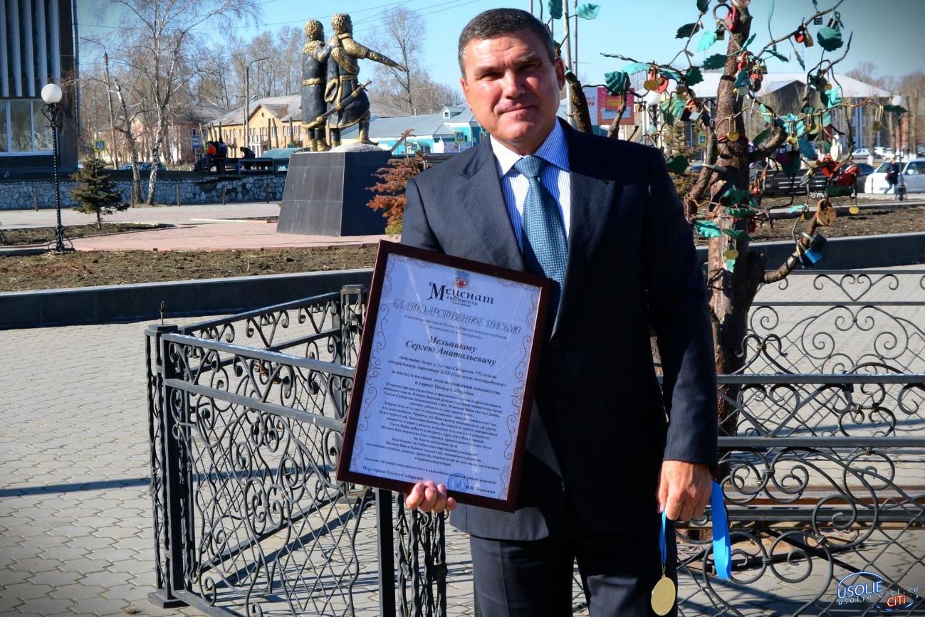 Сергей Мельников: Пусть город Усолье-Сибирское хорошеет и процветает!
