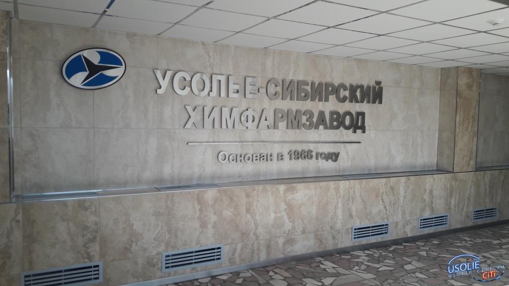 Усолье-Сибирский химико-фармацевтический завод отмечает день рождения