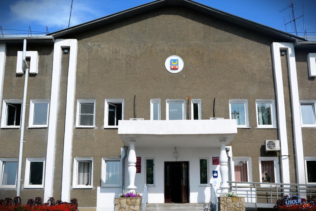 Мэрия Усолья объявила аукцион на привлечение кредита - обязательное действие для всех муниципалитетов