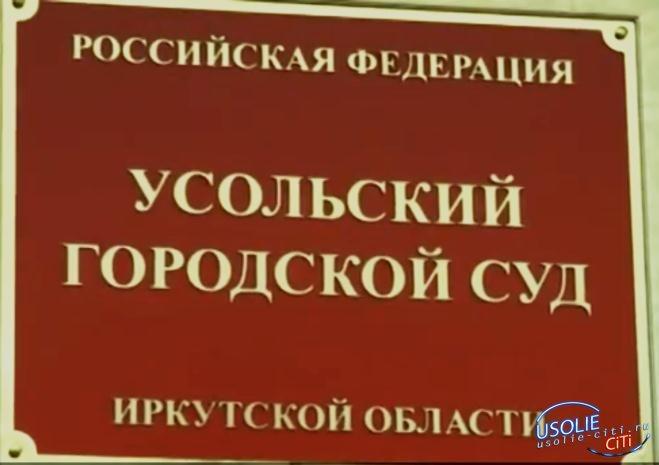 Ссору двух усольских водителей рассматривал суд