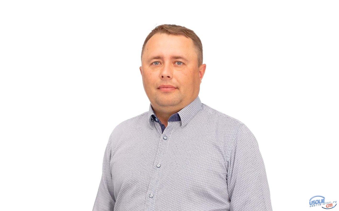 Сергей Котляров: Приложу все усилия для развития Усолья