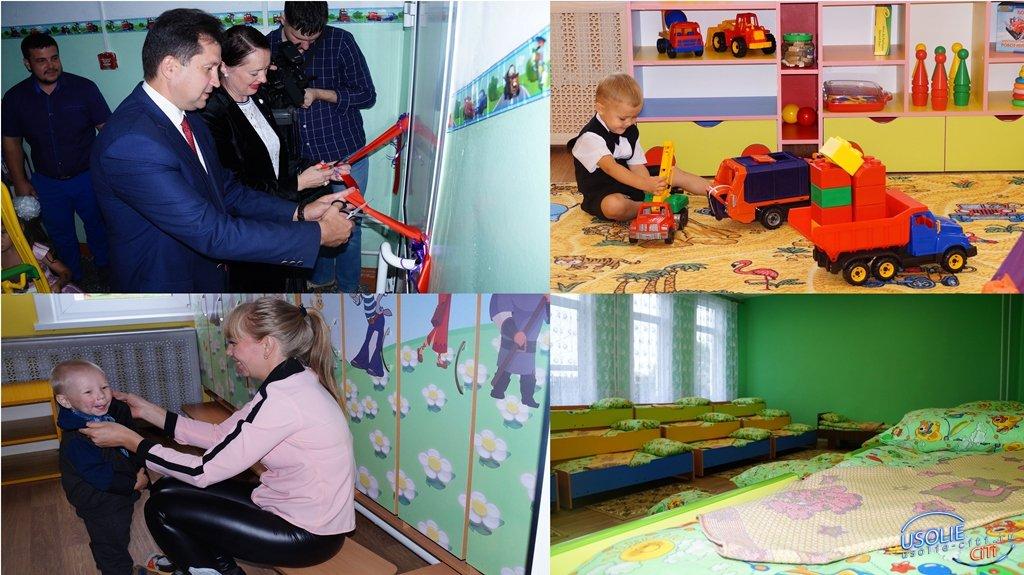 В поселке Новомальтинск открыли  дополнительных группы в детском саду