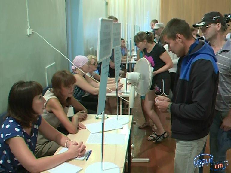 Полторы тысячи усольчан ищут работу