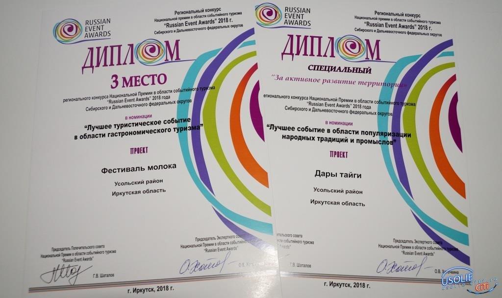 Усольский район - призёр Национальной премии в области событийного туризма