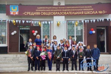 Фотоотчет . День знаний в школе № 3