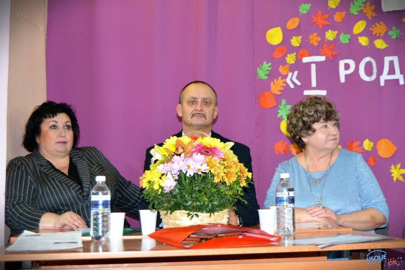 Впервые в Усолье прошла Городская Родительская конференция