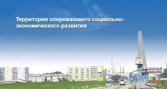 В Усолье объявлен конкурс на лучший эскиз празднования юбилея города