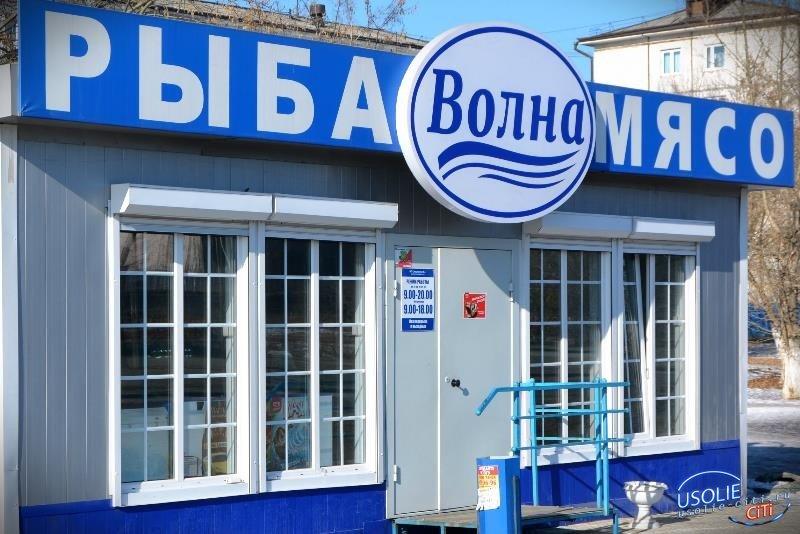 Рыбный день в Усолье.  Где купить дешевые морепродукты?