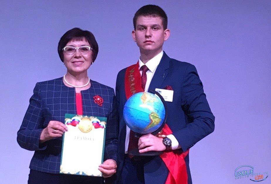 Дмитрий Печёнкин стал лучшим учеником Усольского района