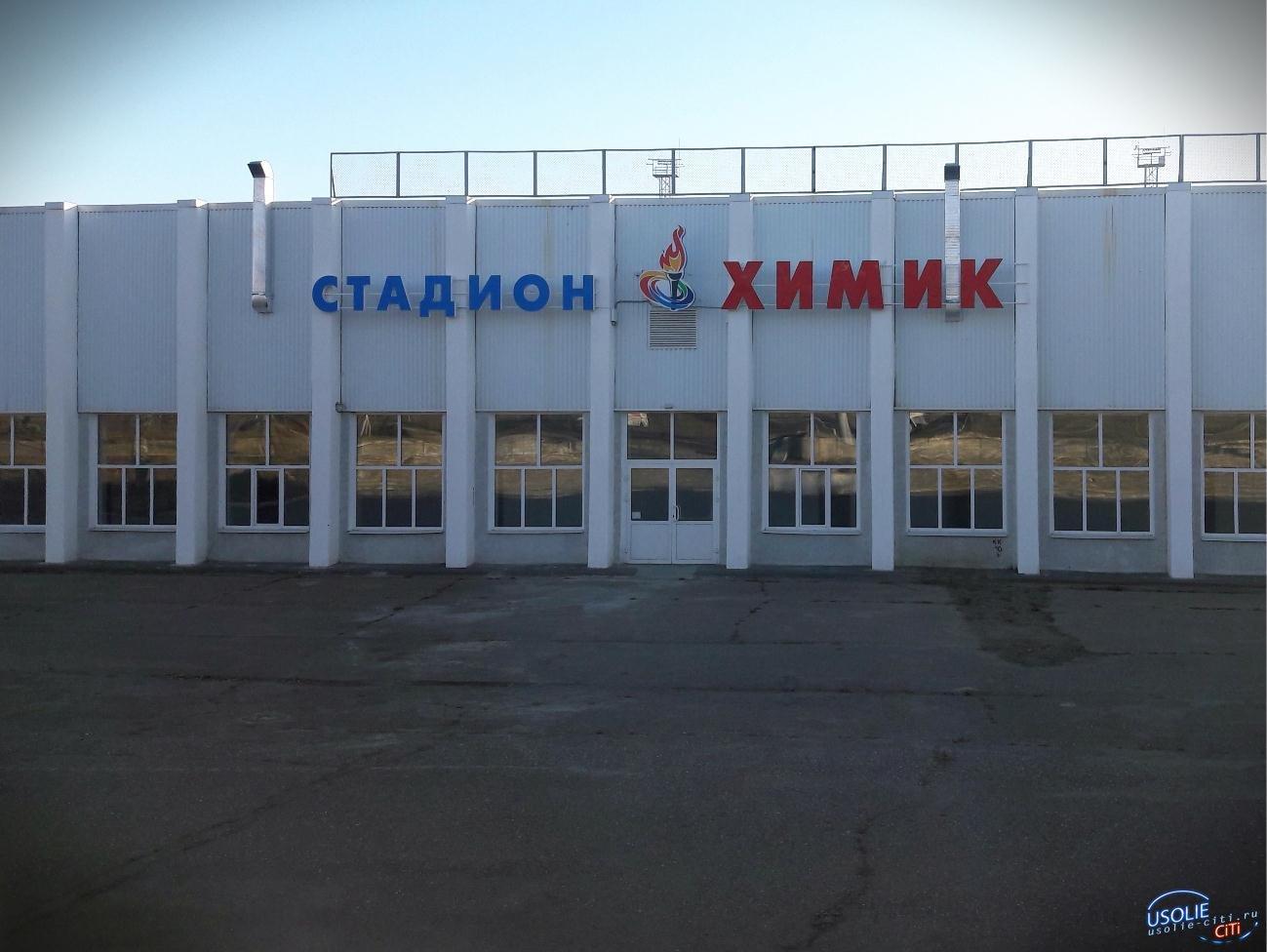 Усольский стадион