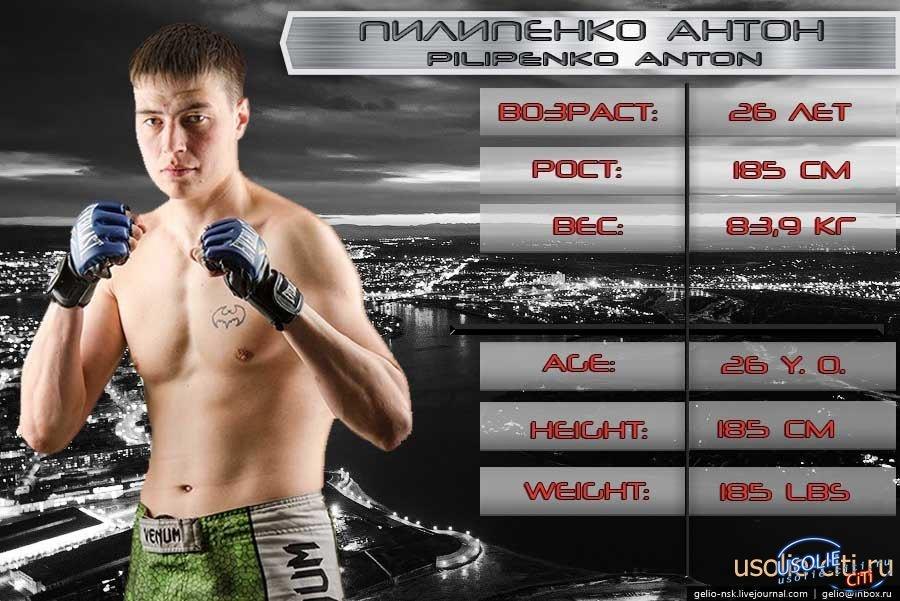 Усольчанин Антон Пилипенко стал чемпионом Всероссийского турнира