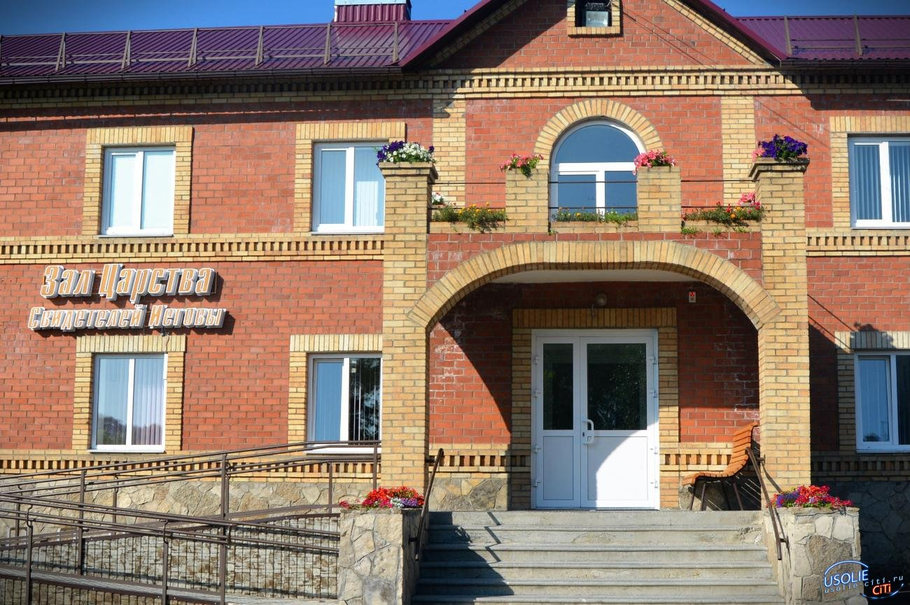 Усольские свидетели Иеговы пытались незаконно передать свое здание в Швейцарию