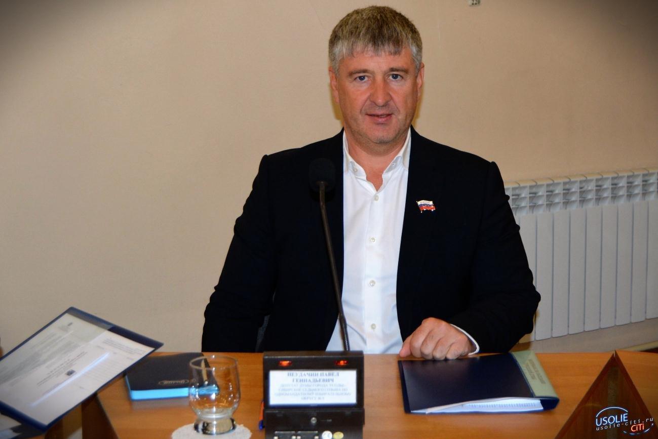 Павел Неудачин: Восемь депутатов парализовали работу Думы