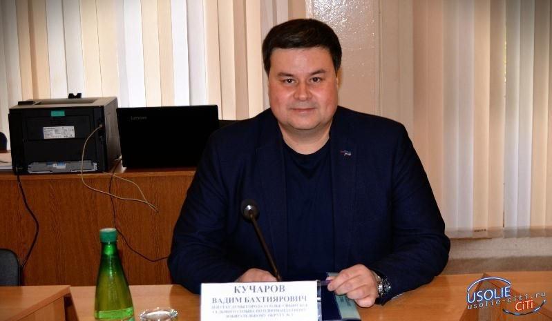 Вадим Кучаров: Считаю необходимым отчитаться перед усольчанами о проделанной мною работе