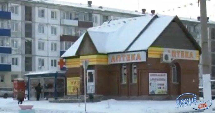 В Усольском районе закрыты муниципальные аптеки.  Как решается проблема?