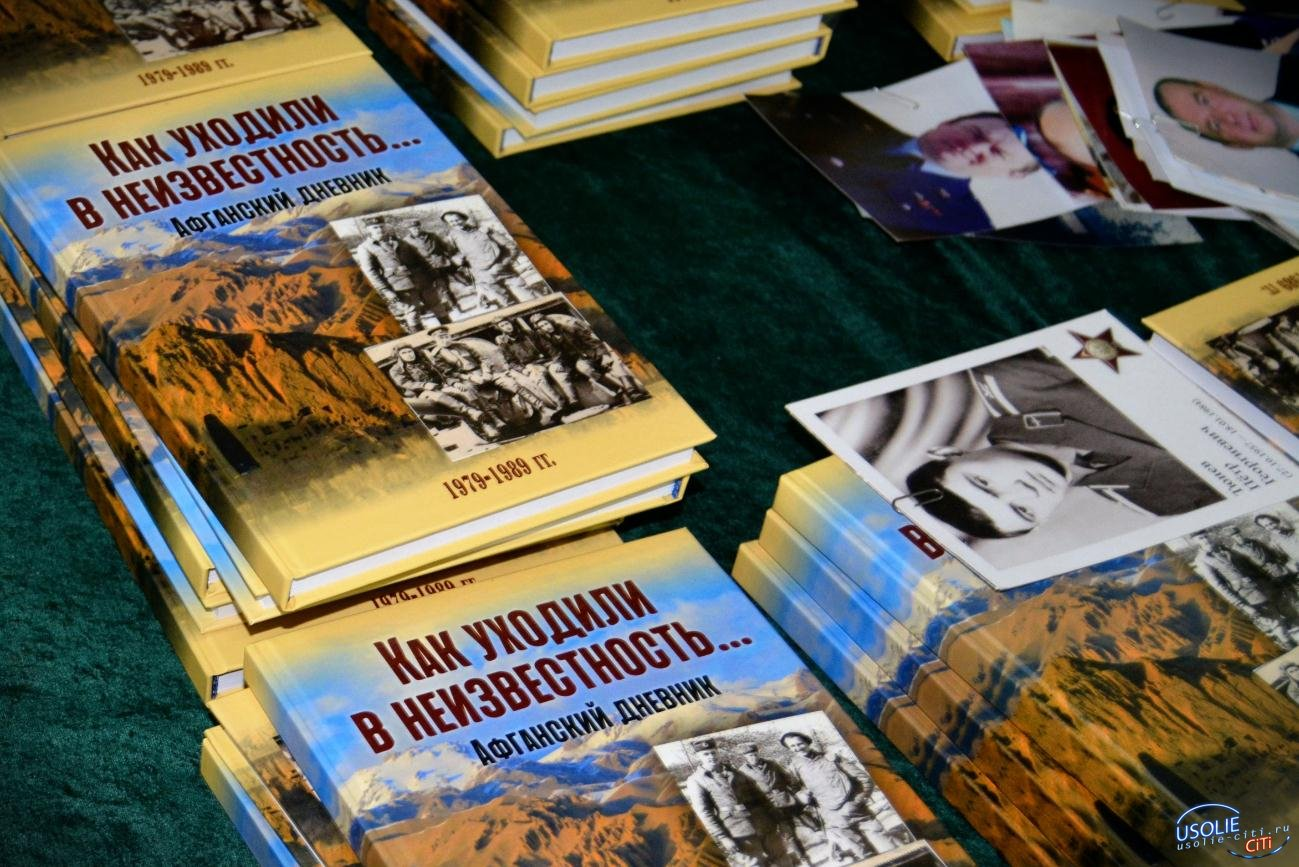 Как уходили в неизвестность: В Усолье презентовали новую книгу