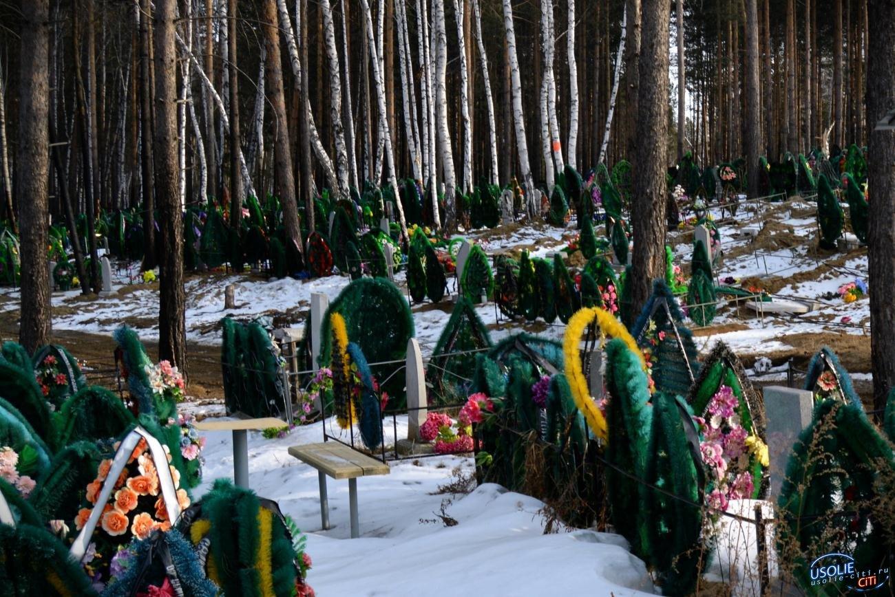 В усольском ЗАГСе похоронили живую пенсионерку