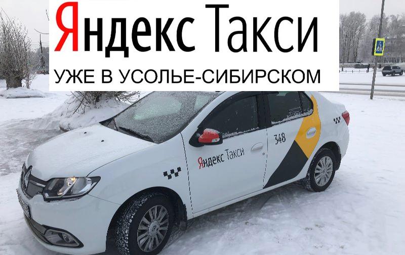 Яндекс Такси уже в Усолье!