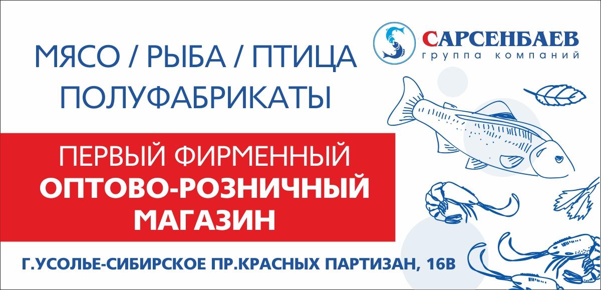 Первый усольский оптово-розничный магазин Сарсенбаев