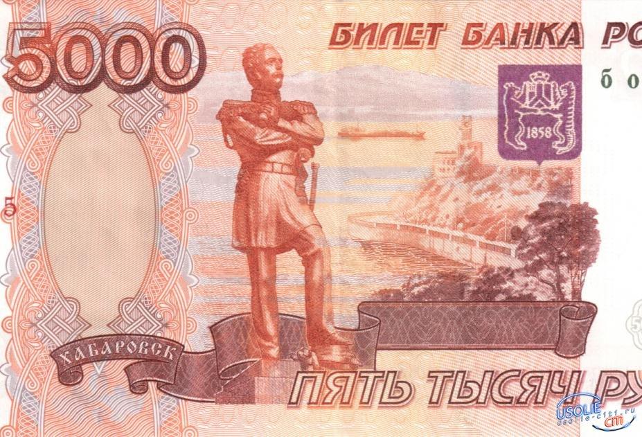 Усольчанка отдала сбережения мнимой службе безопасности банка