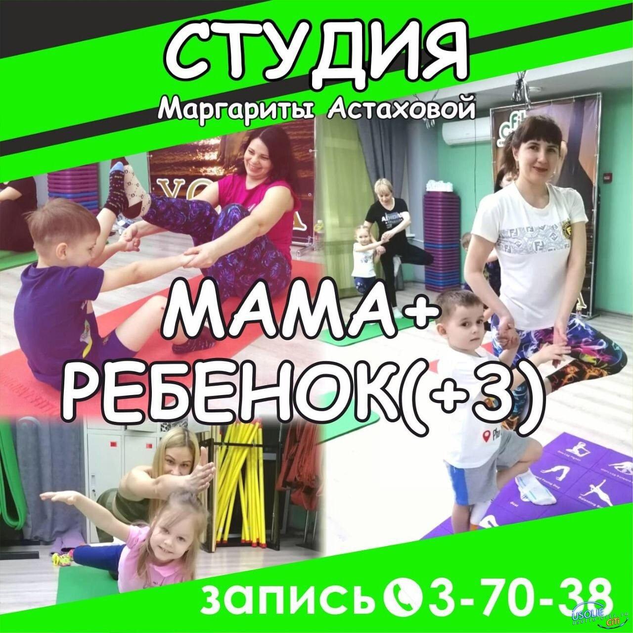 Усольский FitGym проводит совместные занятия йогой мамы и малыша