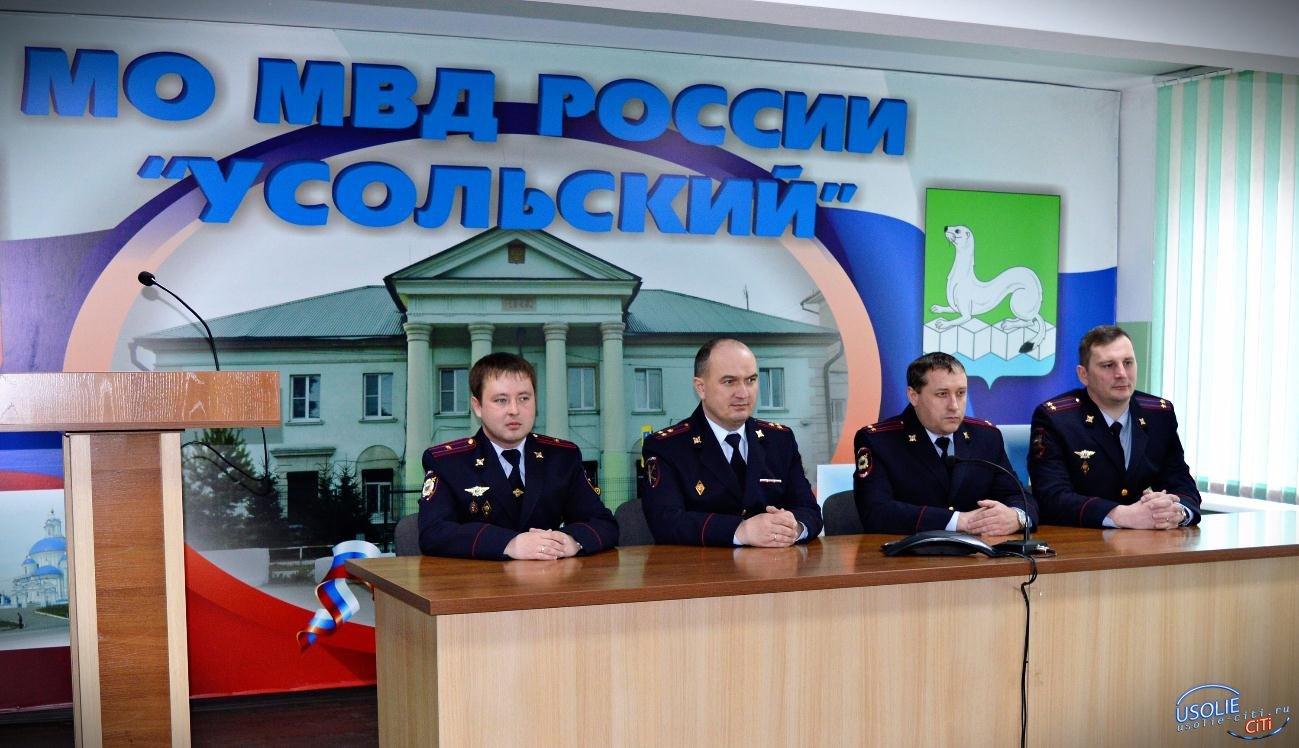 В усольской полиции произошли серьезные кадровые изменения